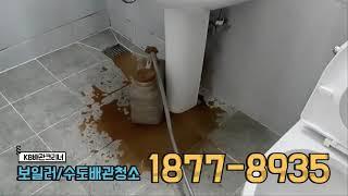 양주수도배관청소, 동두천난방배관청소(포천) 업체
