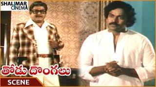 Thodu Dongalu Movie || Prabhakar Gives Manager Post To Chiranjeevi || Chiranjeevi || Shalimarcinema