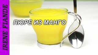 Пюре из манго рецепт очень простой, а главное вкусный и полезный!