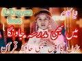 Ae Mere Pyare Baba Jaan Mere Dil Mein Hai Armaan Me Bhi Madarse Jaunga banunga Me Hafiz Quran