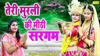 तेरी मुरली की मीठी सरगम   Shiwangi Pathak   Latest Shree Krishan Bhajan 2019   Sonotek Bhakti
