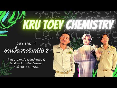 เคมี 4 EP.2 -อ่านชื่อสารอินทรีย์(แอลคีน แอลไคน์ แอลกอฮอล์) โดย KrutoeyZ