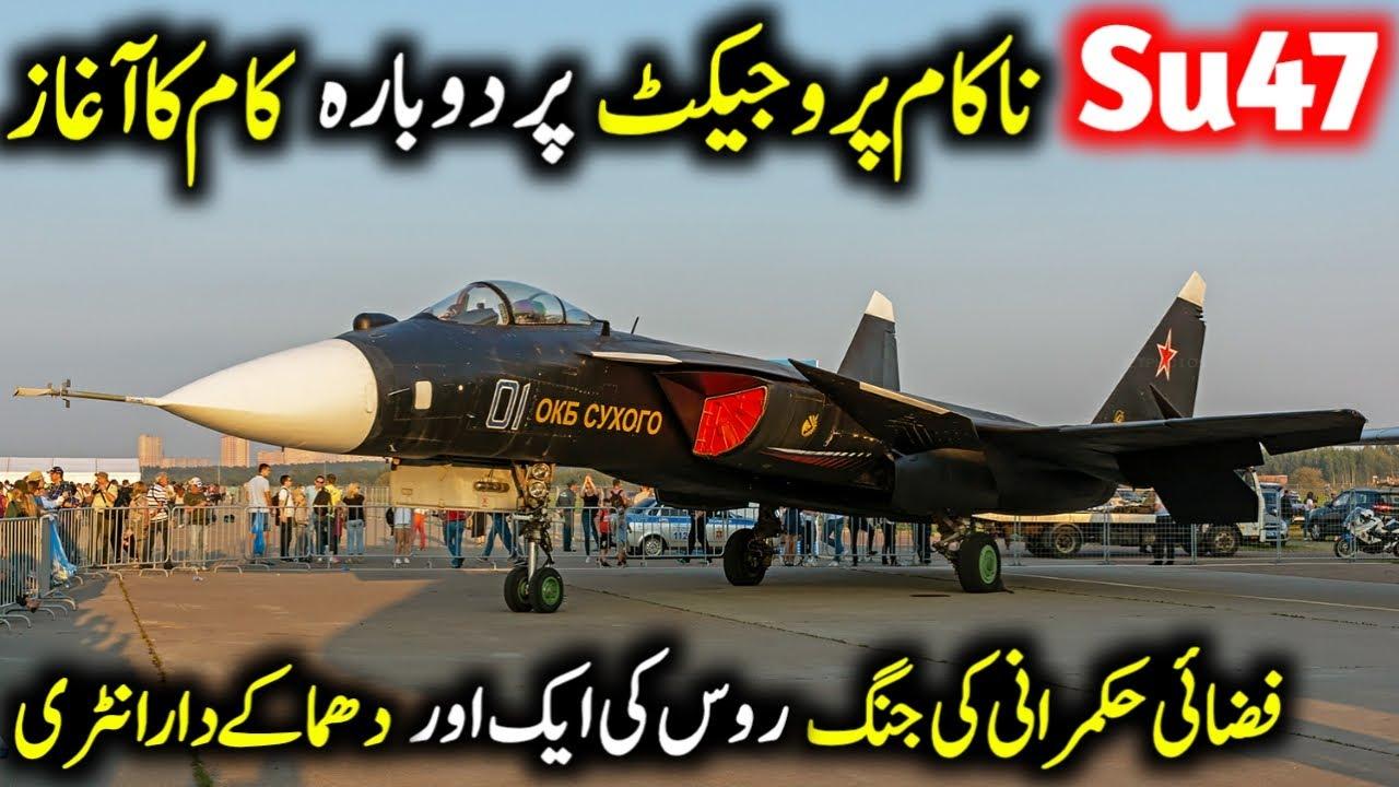 Download SU 47 fighter jet|Su-47 fighter jet latest news 2020 in Urdu Hindi|Su47 fighter jet latest update
