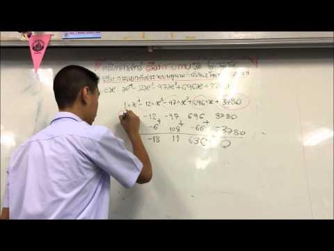 Maths - การแยกตัวประกอบพหุนามดีกรีเกิน 2 โดยวิธีหารสังเคราะห์