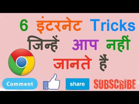 6 Internet Tricks You Didn't Know About the Internet In Hindi | Full Tech Tips In Hindi |
