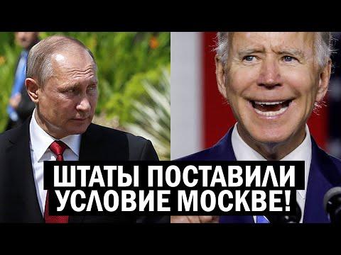 СРОЧНО - Штаты поставили УСЛОВИЕ Москве - Кремль В ШОКЕ - Новости, политика - Видео онлайн