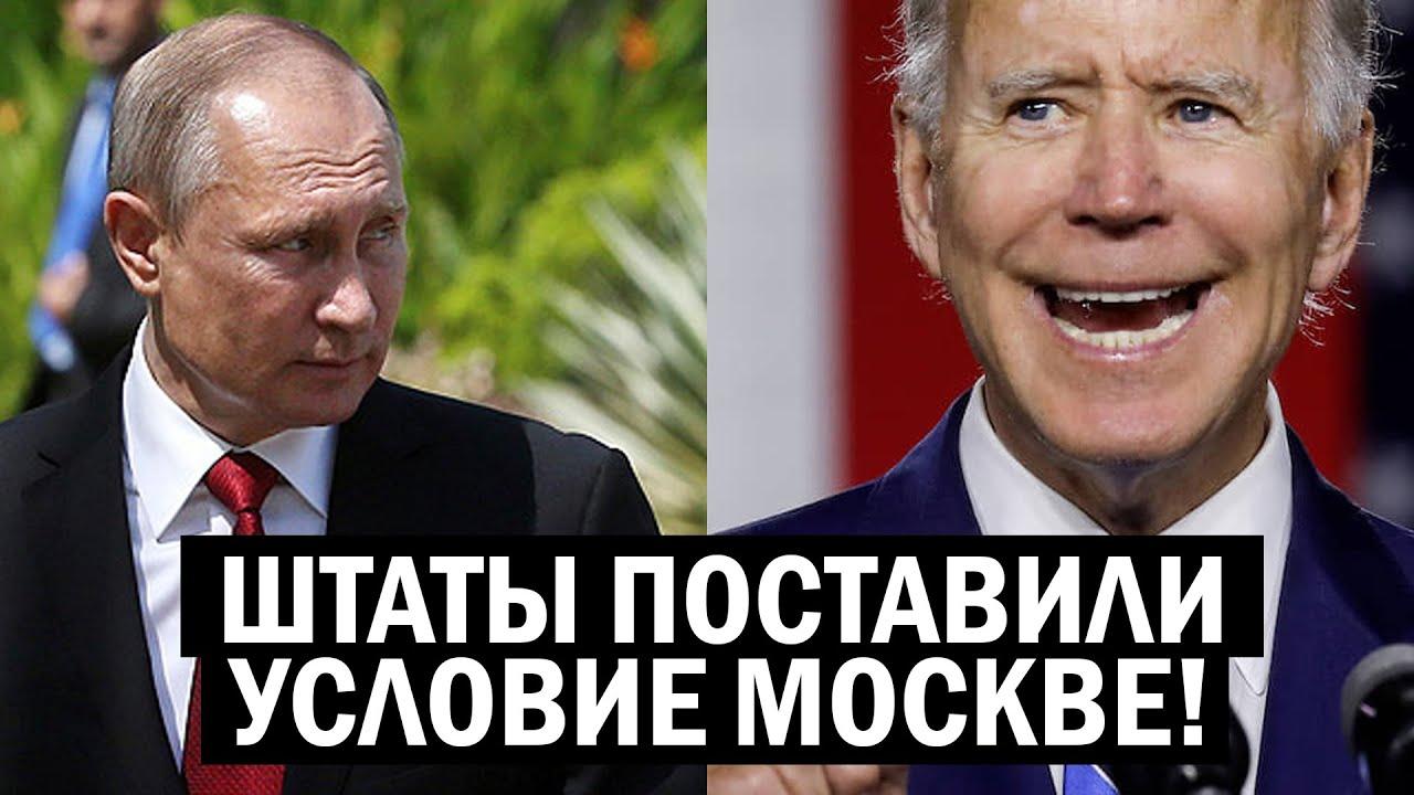 СРОЧНО - Штаты поставили УСЛОВИЕ Москве - Кремль В ШОКЕ - Новости, политика