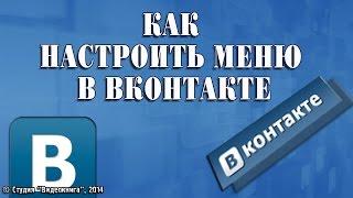 Як налаштувати меню Вконтакте