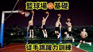 170灌籃者????  #黃士倫 超實用徒手跳躍力訓練教學????球場篇