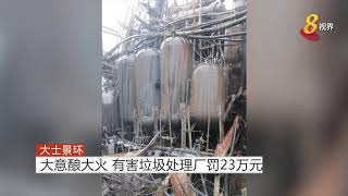 大士景环有害垃圾处理厂酿大火 被罚23万元