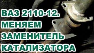 Меняем заменитель катализатора ВАЗ 2110-12.  АВТОпрактик