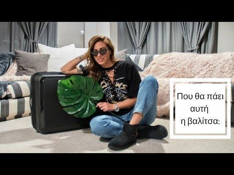 Φτιάχνω τη βαλίτσα μου για Μαλδίβες!