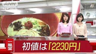 博多ラーメンのチェーン店「一風堂」を運営する力の源ホールディングス...