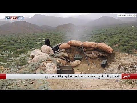الحوثيون يفشلون في استعادة المناطق التي خسروها في الملاحيظ  - نشر قبل 7 ساعة
