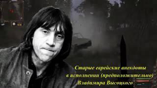 Полный выпуск Матерные анекдоты в исполнении Владимира Высоцкого