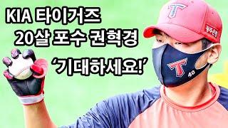 '1군 첫 경기 무실점 리드' 20살 포수 권혁경, '타이거즈 안방마님 노린다'