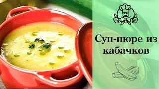 Суп-пюре из кабачков! Блюда из кабачков / Вкусные и простые рецепты с фото