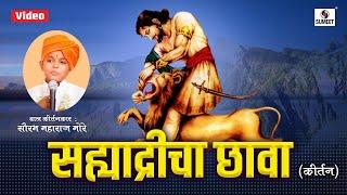 Sahyadricha Chava | Bal Kirtan | Saurabh More Maharaj | सह्याद्रीचा छावा । किर्तन