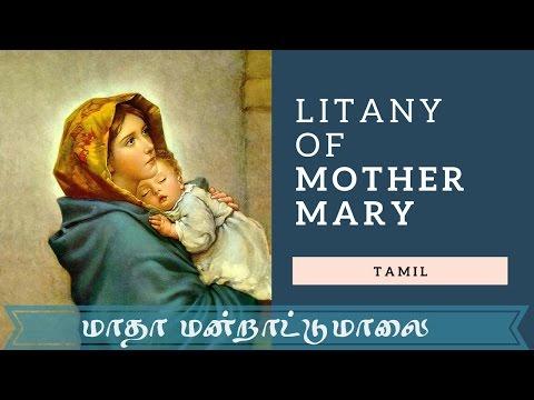 Litany of Mother Mary HD  | மாதா மன்றாட்டு மாலை