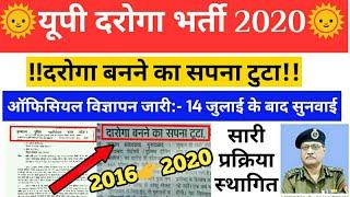 UP SI NEW VACANCY 2020 | UPSI RECRUITMENT 2020 | UP DAROGA BHARTI 2016,UPP UPSI BHARTI official News