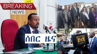 EBC Latest news special Ethiopian News | January. 14. 2019 ( ETV Live )