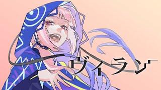 【歌ってみた】ヴィラン covered by 花譜