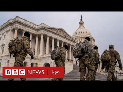 ဝါရှင်တန်မှာ အရေးပေါ်အခြေအနေကြေညာ - BBC News မြန်မာ