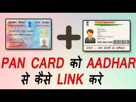How To Link PAN Card With AADAHAR Card || Music Area