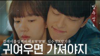 [#MidnightSoundMix] (ENG/SPA/IND) Lim Soo Jung♥Jang Ki Yong Ep.2 | #SearchWWW | #Diggle