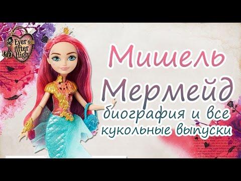 Мишель Мермейд [Meeshell Mermaid] - биография и все кукольные выпуски
