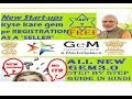 GeM 3.0 kyse kare registration II New Business with out ITR II Tips and techniqe II (in hindi) II