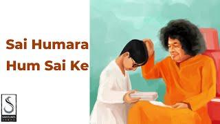 Sai Bhajan - Sai Hamara Hum Sai Ke