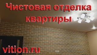 видео Чистовая отделка что это значит, отделка квартир в новостройки