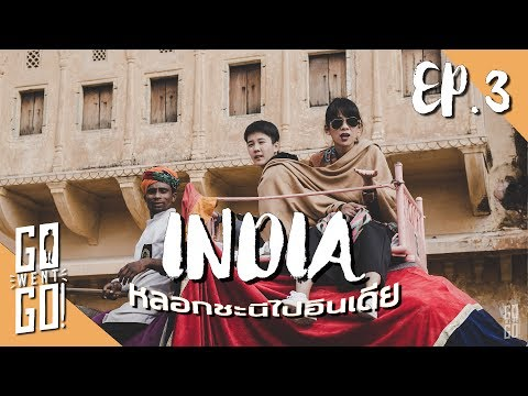นิวเดลี ไม่มีอะไรเปิด! | India EP.3 | Gowentgo X Mayy R