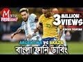 Brazil VS Argentina|Bangla Funny Dubbing|Mama Problem NEW