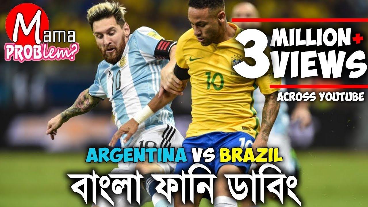 Brazil VS Argentina|Bangla Funny Dubbing|Mama Problem NEW
