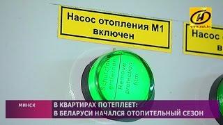 Отопительный сезон начался в Беларуси