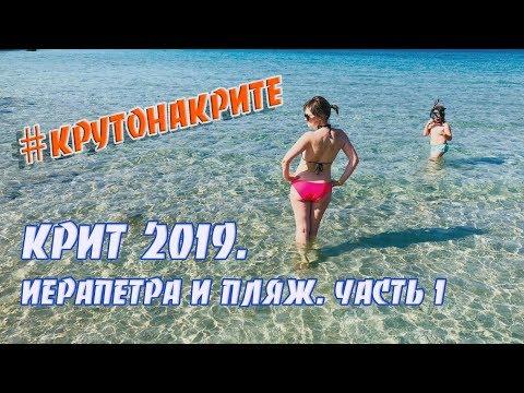 #vlog: Крит 2019.