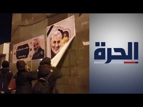 منظمة العفو الدولية تنتفد قمع النظام المفرط للمحتجين الإيرانيين  - 17:59-2020 / 1 / 16