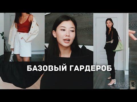 13 образов ИЗ БАЗОВЫХ вещей / Базовый гардероб на лето 2019