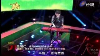 [節目]蕭閎仁-我要當歌手ep2(連貝多芬都想告訴你)2013/06/02