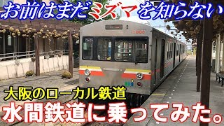 【関西のマイナー路線】大阪のローカル私鉄・水間鉄道に乗ってみた。