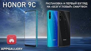 """Honor 9C - обзор распаковка и первый взгляд на шикарный """"Безгугловый"""" смартфон"""