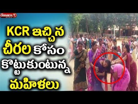 Women Fight For Kcr Saree Distribution   Nava Chanakya News