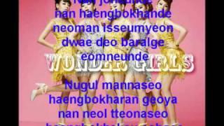 Wonder Girls - Nobody karaoke
