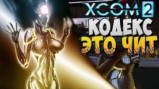 КОДЕКС - ЭТО ЧИТ ► XCOM 2  7 
