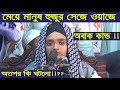 মেয়ে মানুষ হুজুর সেজে ওয়াজে,তারপর কি হয় দেখুন Bangla Waz 2018 Islamic Waz Bogra