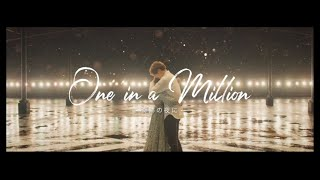 Gambar cover GENERATIONS from EXILE TRIBE / One in a Million -奇跡の夜に- (Music Video)