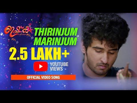 Thirinjum Marinjum Video Song  | ISHQ Malayalam Movie | Shane Nigam | Gowry Lekshmi | Anuraj | E4E