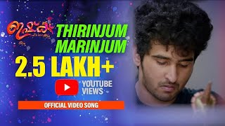 Thirinjum Marinjum Video Song  | ISHQ Malayalam Movie | Shane Nigam | Gowry Lekshmi | Anuraj | E4E